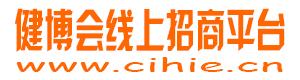 会展圈-中国高端健康产品招商网