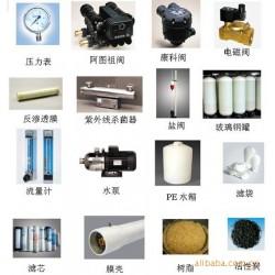 济宁水处理配件 树脂 滤袋 反渗透膜 RO膜批发