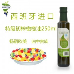 散装食用油250ml 西班牙进口橄榄油  营养健康好油  中秋礼品团购