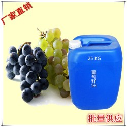 25kg包装葡萄籽油【厂家直销】【美容基础油】