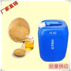 25kg包装亚麻籽油【厂家直销】【鲲华系列产品】