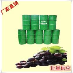 200KG公斤葡萄籽油 化妆品基础油 保健品原料油 【鲲华系列产品】