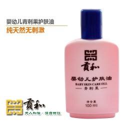 丽江贡和青刺果婴儿护肤油保湿、抗氧化纯天然植物精油 厂家批发