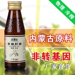 内蒙古家油站冷榨黄金亚麻籽油100ml 厂家直供非转基因超越核桃油
