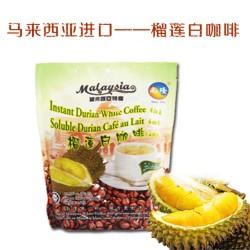 马来西亚进口速溶咖啡榴莲白咖啡粉四合一40g条装马来进口速溶