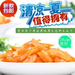 伙拼 坚果零食 木瓜干 贵州特产 长寿果野木瓜 果干126g