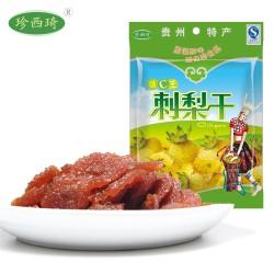 贵州特产 珍西琦 刺梨干(88g/袋)--维C王