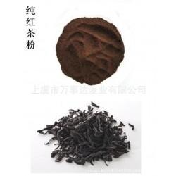 脱水红茶粉 红茶叶粉 现磨纯粉 无添加天然原粉 质量保证 批发