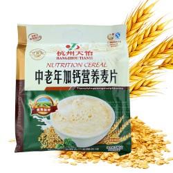 即食营养麦片批发 天怡中老年人加钙健康麦片 独立包装加奶麦片