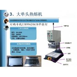 长安电子产品专用热压机 电子书套热压机便宜又好用
