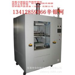 东莞水密气密超级棒的热板焊接机 PP PE都能焊接