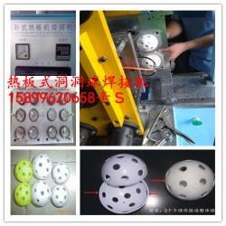 东莞热板焊接机 塑胶热板式焊接机厂家 洞洞球热板焊价格批发