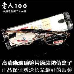 厂家直销 老人100高档超清晰光学玻璃老花镜 男女抗疲劳814玻璃