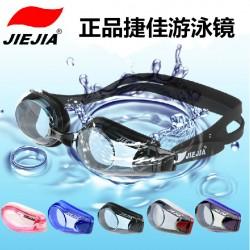 正品捷佳JIEJIA 游泳镜专柜防雾防水平光游泳镜成人儿童防紫外线
