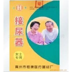 供应女用接尿器 老年接尿器 卧床人用