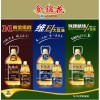 食锦花系列食用油