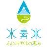 """""""富士小山町的恩惠""""水素水"""