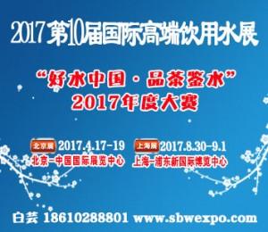 2017北京高端水展及泡茶饮用水品鉴大赛