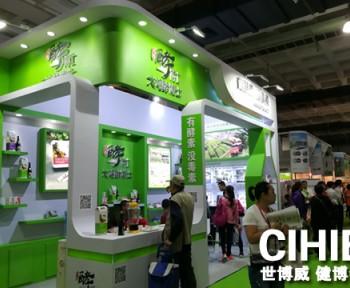 CIHIE2017第21届【上海】国际健康产业博览会