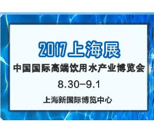 创新包装-衍悦盒装水再次亮相2017上海高端水展