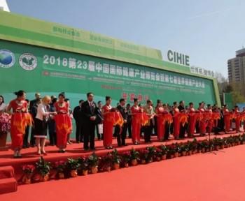 CIHIE2019第25届【北京】国际健康产业博览会